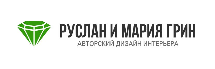 Авторский дизайн интерьера Русла и Мария Грин
