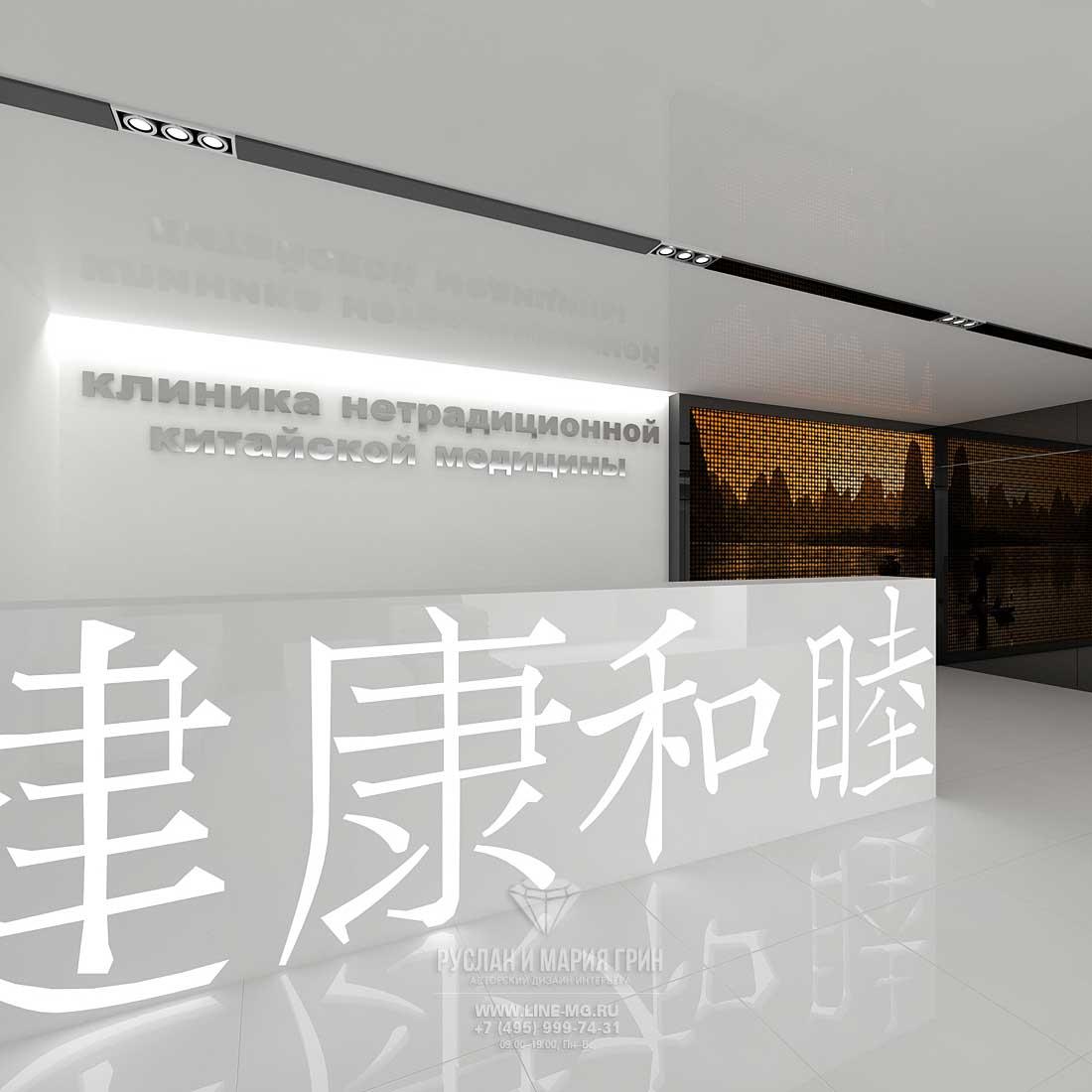 Вариант дизайна клиники китайской медицины